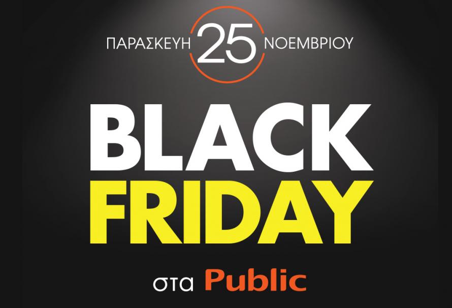Black Friday στα Public! Συμβουλές, tips και οδηγίες για μία σωστή… προετοιμασία!