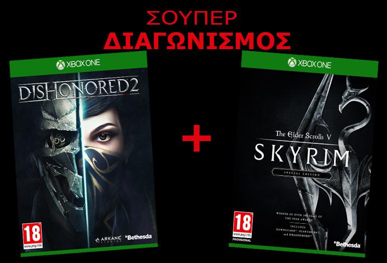 Αποτελέσματα Διαγωνισμού Dishonored 2 και Skyrim SE!