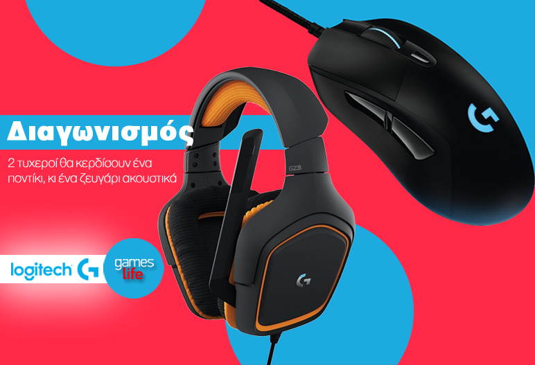 [ΕΛΗΞΕ] ΚΕΡΔΙΣΤΕ ένα headset και ένα gaming mouse Prodigy G της Logitech!