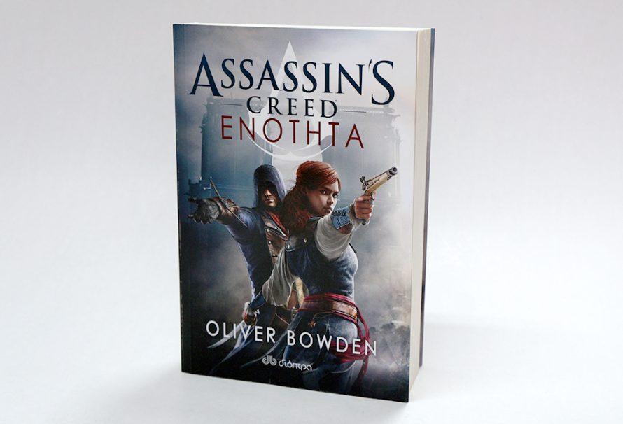 """""""Assassin's Creed: Ενότητα"""", κυκλοφορεί από τις εκδόσεις Διόπτρα!"""