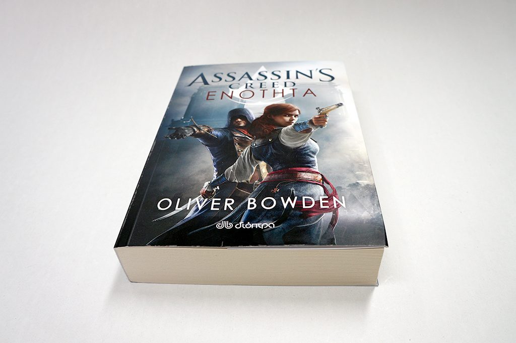 Assassins Creed Enotita (4)