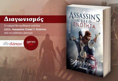 [ΕΛΗΞΕ] ΔΙΑΓΩΝΙΣΜΟΣ! Κερδίστε 3 βιβλία Assassin's Creed: Ενότητα!