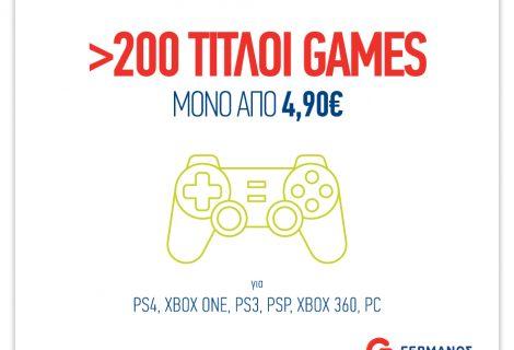 Πάνω από 200 games, μόνο από 4.9 ευρώ στον ΓΕΡΜΑΝΟ!