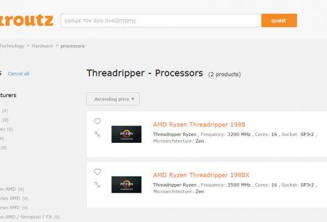Δυο AMD Threadripper CPUs με 16 πυρήνες κάνουν την εμφάνισή τους στο skroutz