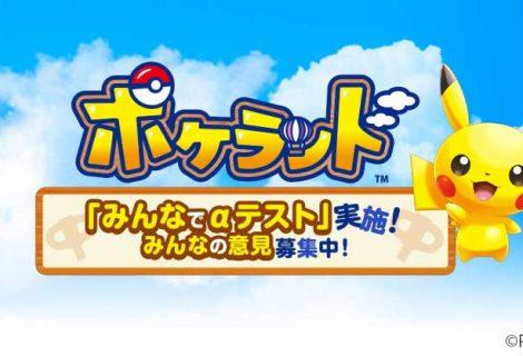 Pokeland, άλλος ένας τίτλος θα προστεθεί στη (μεγάλη) λίστα των Pokemon games!
