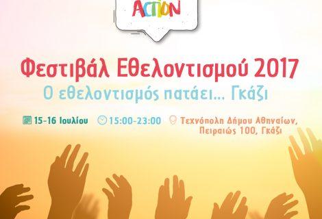 """Φεστιβάλ Εθελοντισμού 2017 """"Voluntary Action"""" στις 15-16 Ιουλίου"""