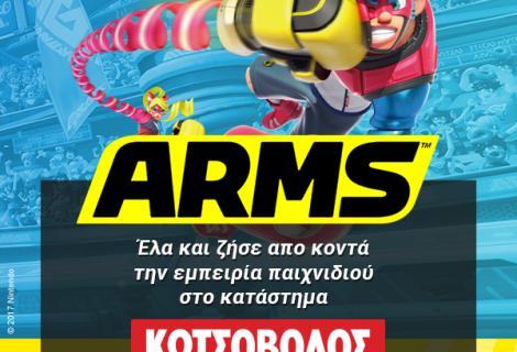 ARMS event στο Κατάστημα Κωτσόβολος στο The Mall Athens! Be there!