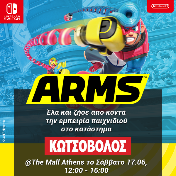 ARMS event στο Κατάστημα Κωτσόβολος στο The Mall Athens! Be there!