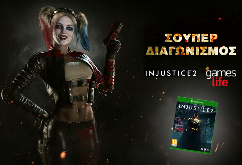 Αποτελέσματα διαγωνισμού με 3 copies του Injustice 2!