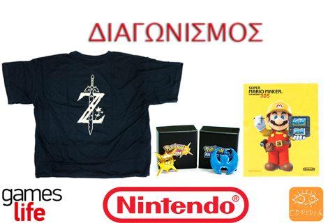Αποτελέσματα Διαγωνισμού με συλλεκτικά δώρα Nintendo!