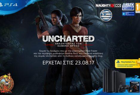 Δώρο έκπληξη με κάθε προ-παραγγελία του «Uncharted: Αναζητώντας τον Χαμένο Θρύλο»!