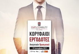 Mediterranean College - Employability Fair 2017: Κορυφαίοι εργοδότες αναζητούν νέους συνεργάτες.  Μήπως είσαι εσύ ένας από αυτούς;