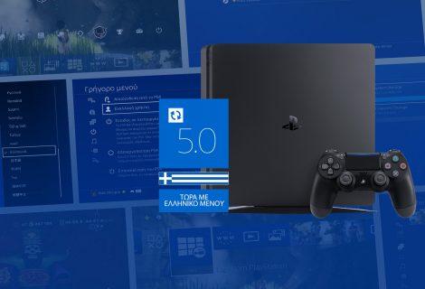 """Το PlayStation 4 πλέον """"μιλάει"""" ελληνικά με το update 5.00!"""