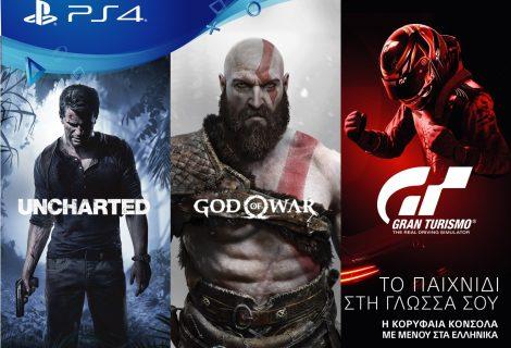 Το PlayStation και ο Kratos μαθαίνουν ελληνικά!