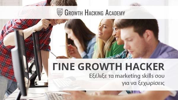 Παρουσίαση για το Growth Hacking Marketing στην Ελληνοαμερικανική Ένωση!