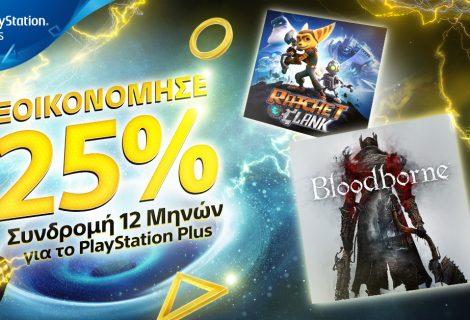 Κερδίστε έκπτωση 25% στην αγορά 12μηνης συνδρομής στο PlayStation®Plus!