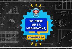 «Το έχεις» με τα Μαθηματικά; Απόδειξε το και σπούδασε δωρεάν στον Διαγωνισμό Μαθηματικών του Mediterranean College!