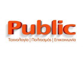 Public - #ανυπομονώ να κάνω τη νέα σχολική χρονιά μαγική!