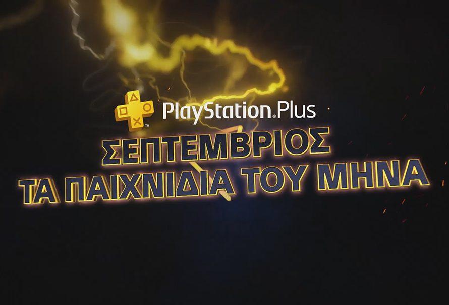 Τα God of War III Remastered και Destiny 2 στο PlayStation Plus Σεπτεμβρίου