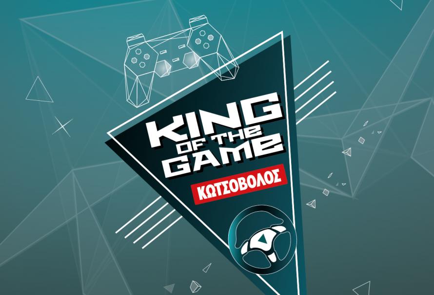 O Κωτσόβολος έιναι ο «King of the Game» στο Gameathlon Summer 2019!