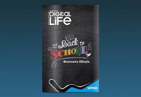 Επιστροφή στα θρανία με τo Digital Life Back to School και τη Wind!