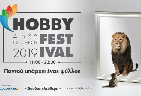 Hobby Festival 2019 - Με πολύ κέφι, δράση και διάσκεδαση το τριήμερο 4-6/10!