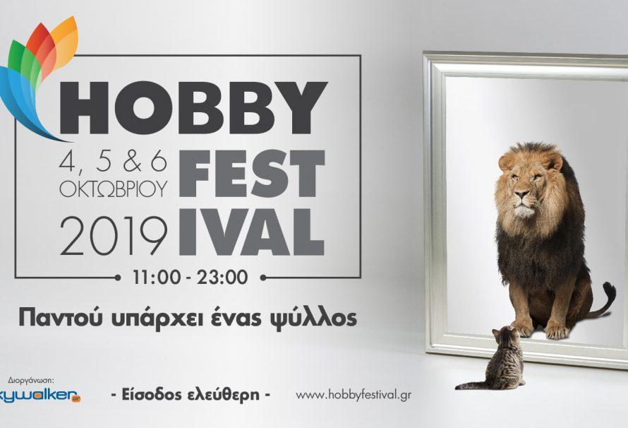 Hobby Festival 2019 – Με πολύ κέφι, δράση και διάσκεδαση το τριήμερο 4-6/10!