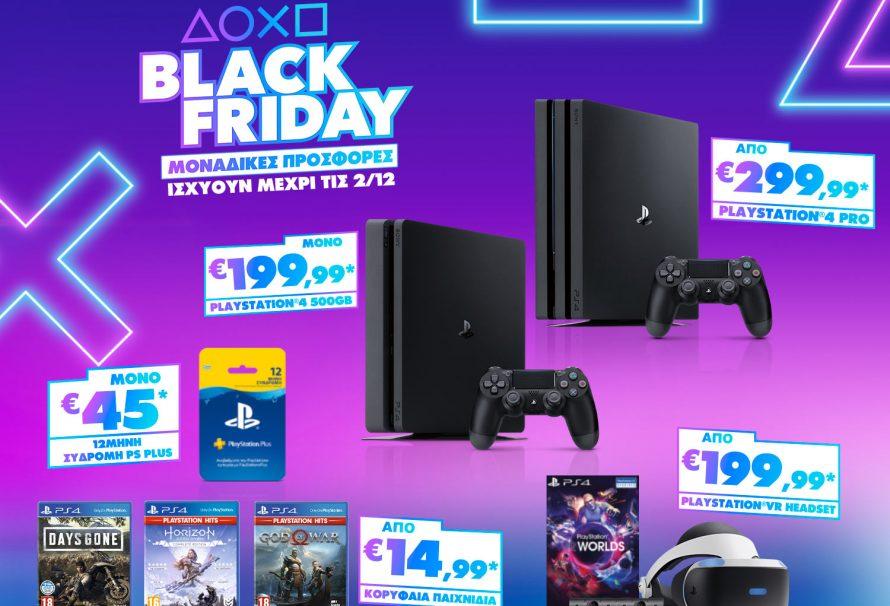 Ανακαλύψτε τις Black Friday Προσφορές του PlayStation!