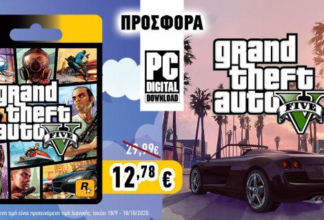 GTA V σε super PCDD offer! Με 12 ευρουλάκια δικό σας!