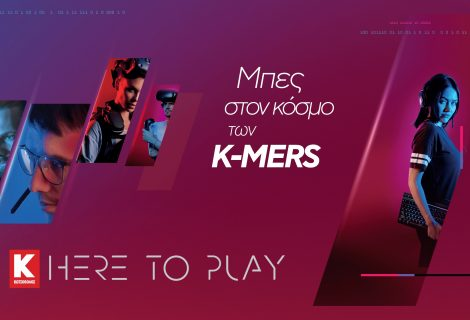 Here to Play powered by Kotsovolos: Μπες στον κόσμο των Κ-MERS, το απόλυτο gaming community!